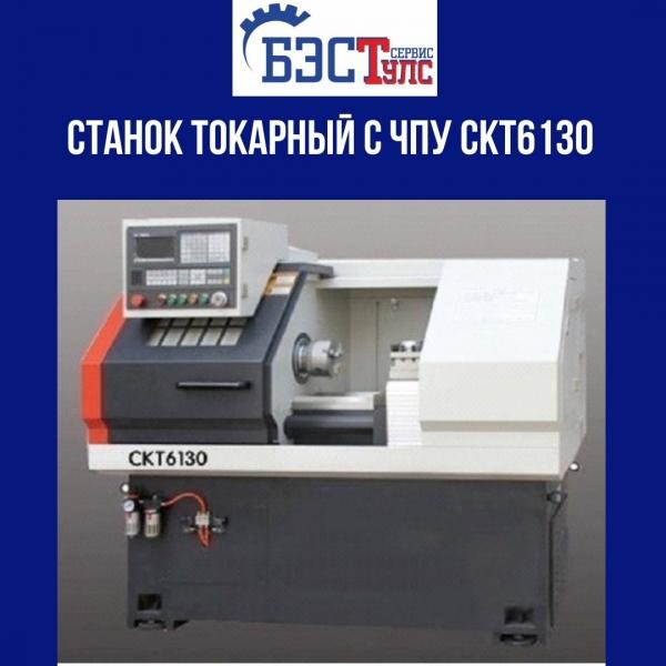 Станок токарный с ЧПУ CKT6130