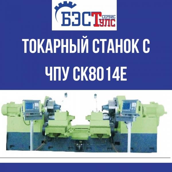 Токарный станок с ЧПУ CK8014E