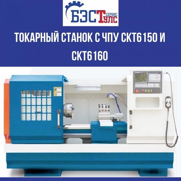 Токарный станок с ЧПУ CKT6150 и CKT6160