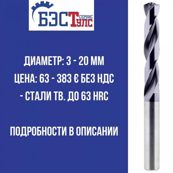 Сверла твердосплавные SCDx5D с внутренними каналами охлаждения