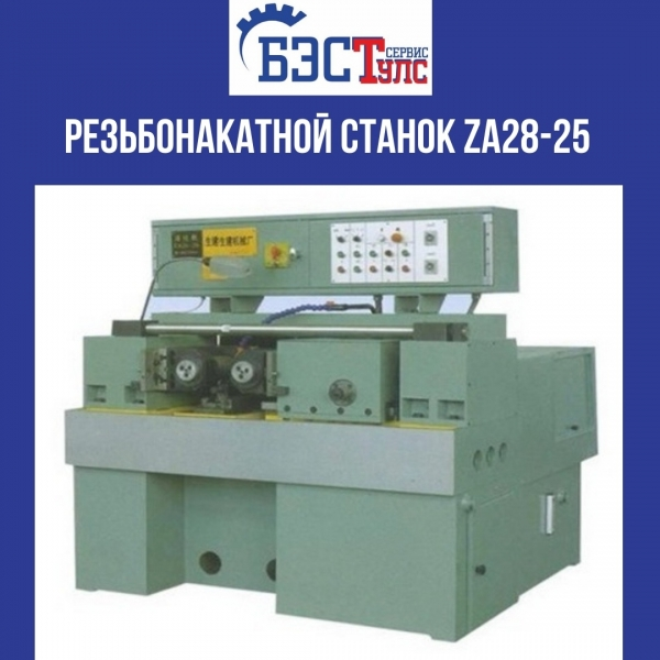 Резьбонакатной станок ZA28-25