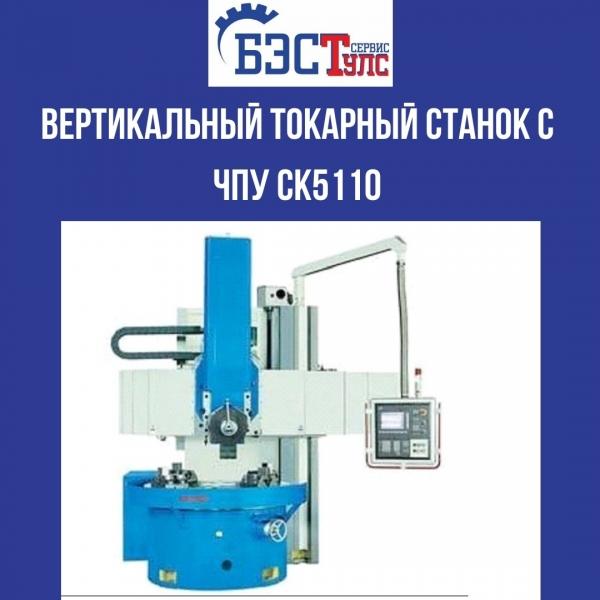 Вертикальный токарный станок с ЧПУ CK5110